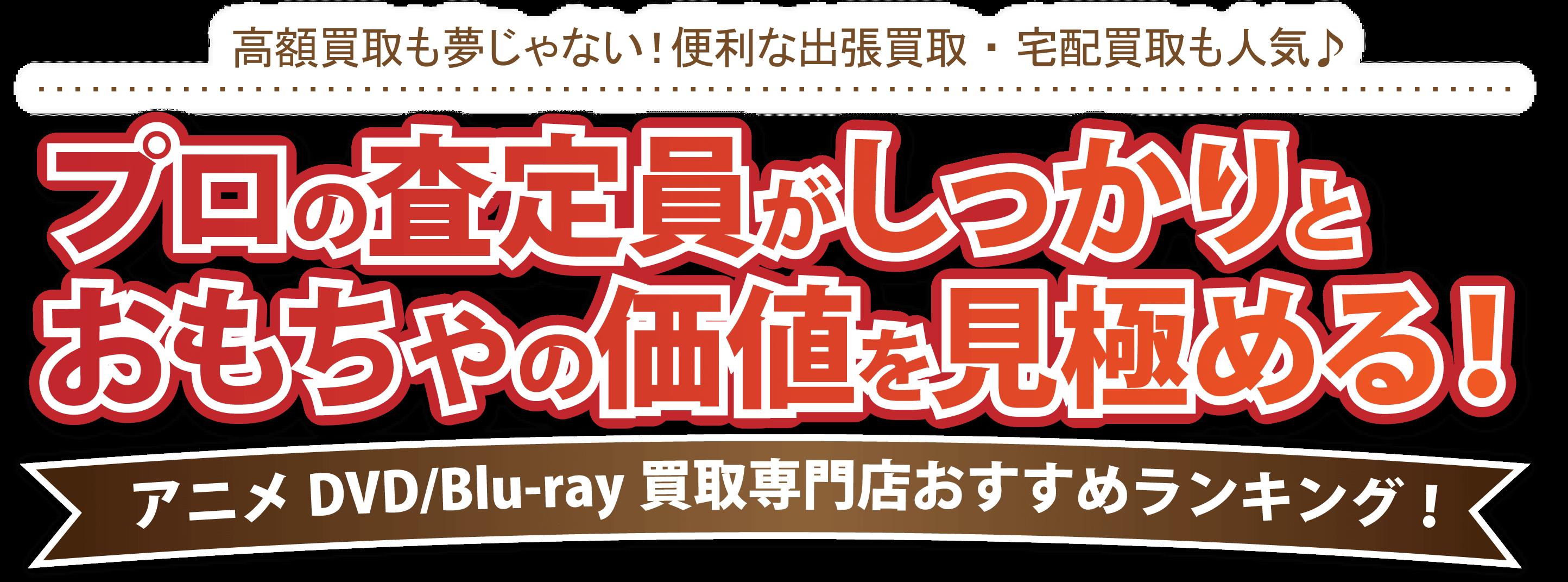 アニメDVD/Blu-ray買取業者ページのヘッダー画像
