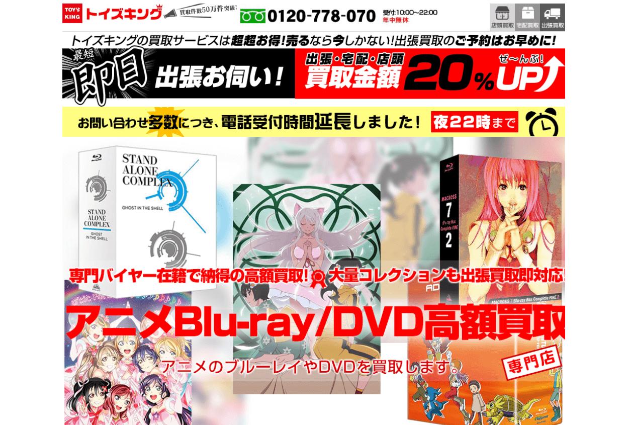 トイズキングのアニメDVD/Blu-ray買取専用ページの画像