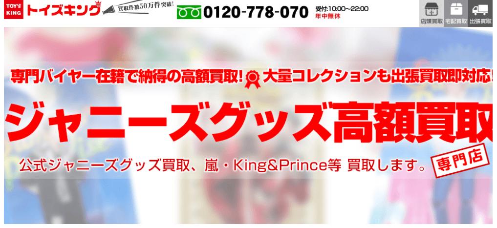 トイズキングのジャニーズグッズ買取専用ページの画像